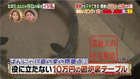 はんにゃ川島の自宅をヒロミがリフォーム016