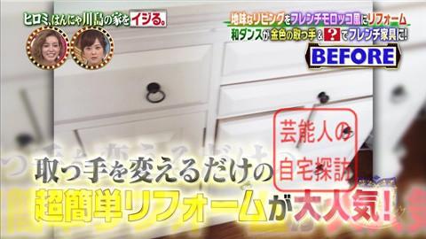 はんにゃ川島の自宅をヒロミがリフォーム071