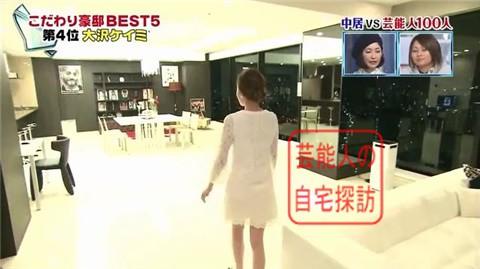大沢ケイミの高級自宅マンション018
