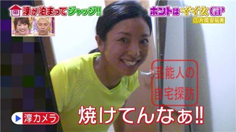 片岡安祐美の自宅002