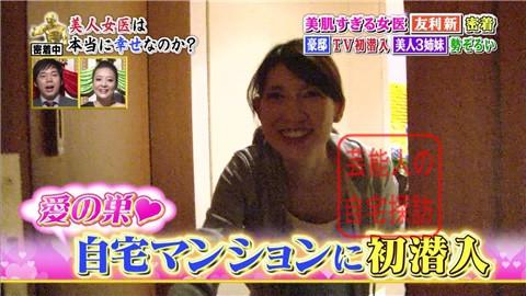 美人すぎる女医・友利新の自宅タワーマンション006