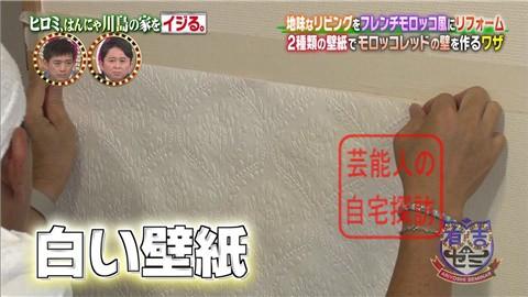 はんにゃ川島の自宅をヒロミがリフォーム092