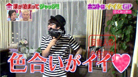舟山久美子(くみっきー)の自宅018