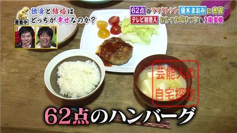 優木まおみのリッチな自宅マンション069