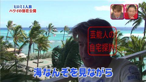 ヒロミのハワイの別荘003