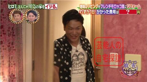 はんにゃ川島の自宅をヒロミがリフォーム127