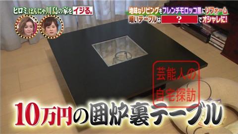 はんにゃ川島の自宅をヒロミがリフォーム030