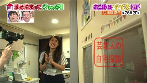 横澤夏子の自宅026
