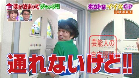 横澤夏子の自宅007