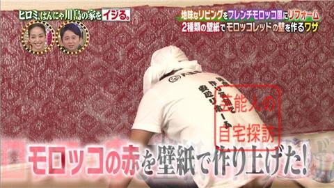 はんにゃ川島の自宅をヒロミがリフォーム113