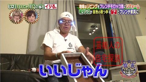 はんにゃ川島の自宅をヒロミがリフォーム075