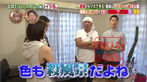 はんにゃ川島の自宅をヒロミがリフォーム013