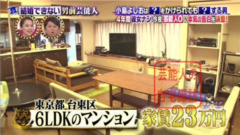 小島よしおの自宅マンション011