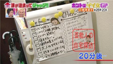 横澤夏子の自宅045