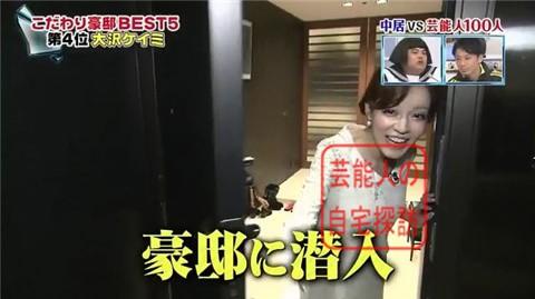 大沢ケイミの高級自宅マンション003
