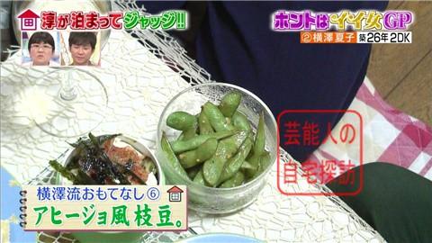 横澤夏子の自宅044