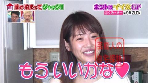 舟山久美子(くみっきー)の自宅133