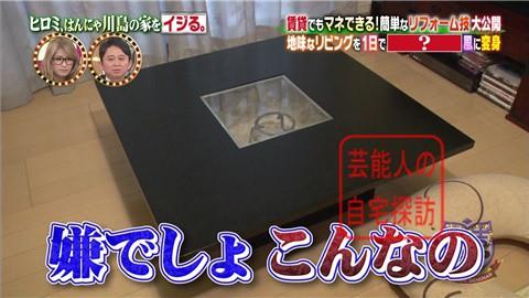はんにゃ川島の自宅をヒロミがリフォーム014