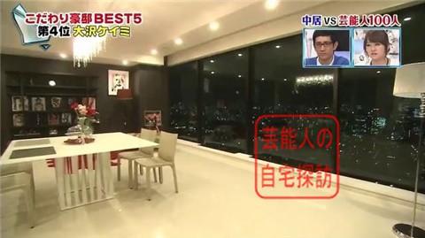 大沢ケイミの高級自宅マンション014