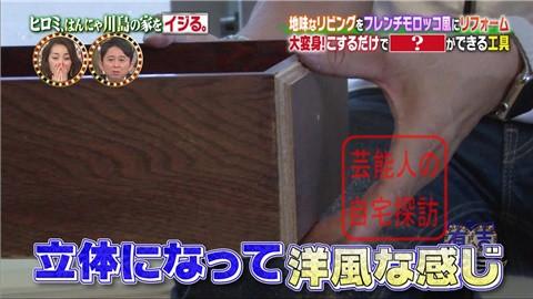 はんにゃ川島の自宅をヒロミがリフォーム066