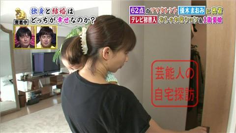 優木まおみのリッチな自宅マンション041