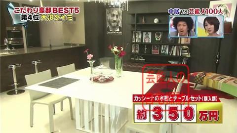大沢ケイミの高級自宅マンション021