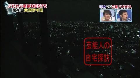 大沢ケイミの高級自宅マンション016