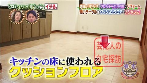 はんにゃ川島の自宅をヒロミがリフォーム035