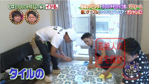 はんにゃ川島の自宅をヒロミがリフォーム037