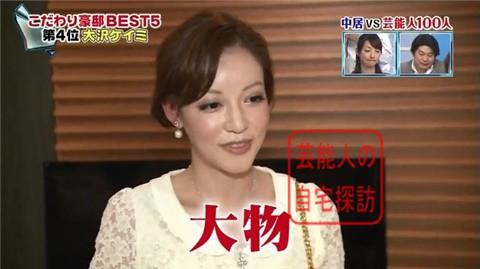 大沢ケイミの高級自宅マンション033