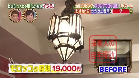 はんにゃ川島の自宅をヒロミがリフォーム154