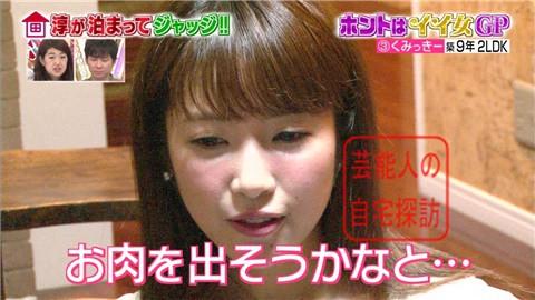 舟山久美子(くみっきー)の自宅080