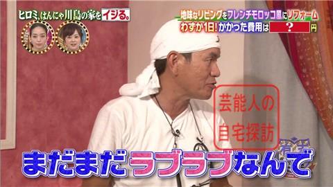 はんにゃ川島の自宅をヒロミがリフォーム137