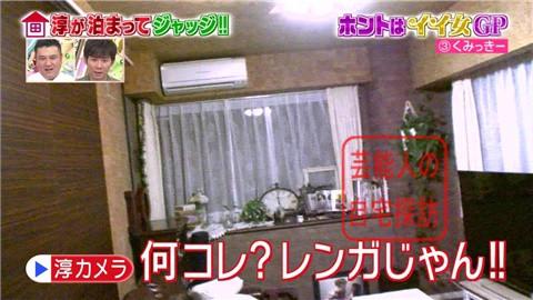 舟山久美子(くみっきー)の自宅015