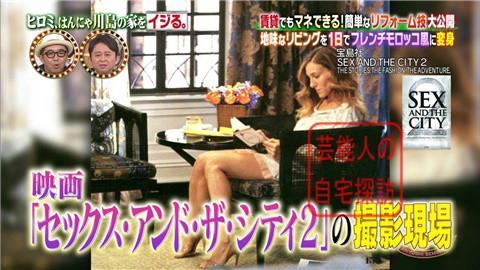 はんにゃ川島の自宅をヒロミがリフォーム027