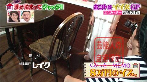 舟山久美子(くみっきー)の自宅024