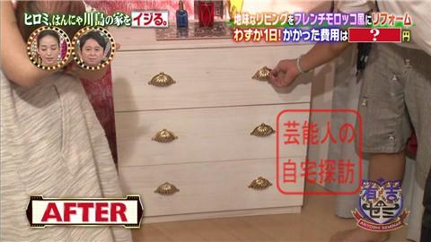 はんにゃ川島の自宅をヒロミがリフォーム145