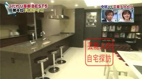 大沢ケイミの高級自宅マンション011