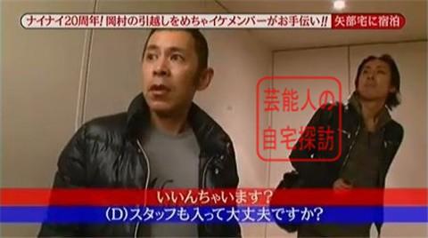 ナイナイ矢部浩之の自宅マンション003
