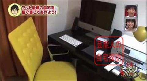 フットボールアワー後藤の高級自宅マンション083