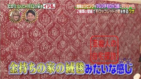 はんにゃ川島の自宅をヒロミがリフォーム112