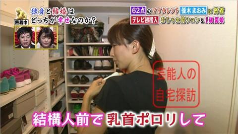 優木まおみのリッチな自宅マンション059