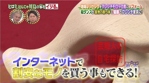 はんにゃ川島の自宅をヒロミがリフォーム078