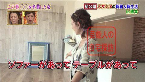 スザンヌ熊本の新居017