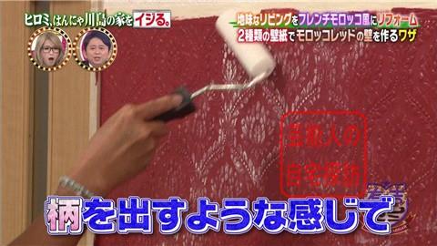 はんにゃ川島の自宅をヒロミがリフォーム110