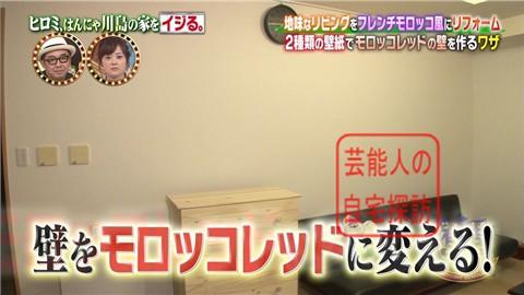 はんにゃ川島の自宅をヒロミがリフォーム089