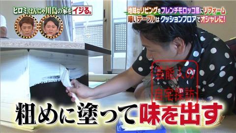 はんにゃ川島の自宅をヒロミがリフォーム045