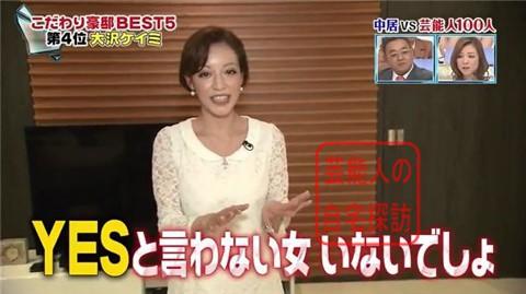 大沢ケイミの高級自宅マンション037