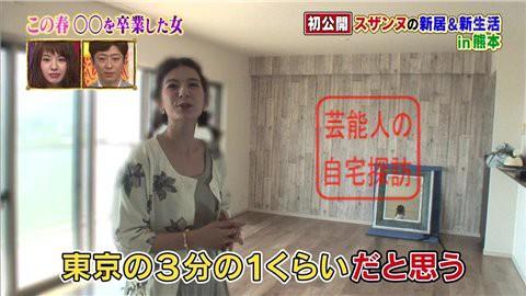 スザンヌ熊本の新居013