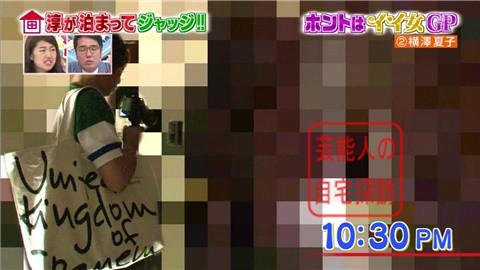 横澤夏子の自宅001